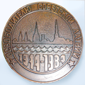 Medal. To the Liberator of Soviet Latvia. 1944-1984.png