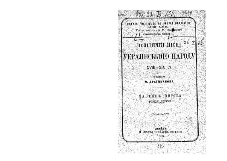 File:Mnib021-Dragomanov-PolitPisniUkrNarodu1-2.djvu