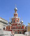 Moscow ChurchInSheremetevCourt M03.jpg