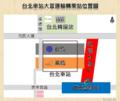 N01 台北車站大眾運輸轉乘站位置圖 20161031.png