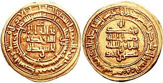 Abu Abdallah Jayhani - Coin minted during the reign of Nasr II.