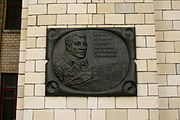 New Karazin memorial plaque Kharkov.JPG