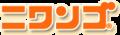 Niwango logo.png