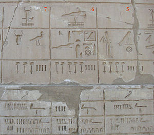 Iqer - The Iqer nome on the White chapel of king Senusret I