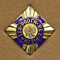 Odznaka SPRP.jpg