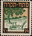 Petah Tikva Stamp.jpg