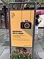 Photograph ban at Sino-Ocean Tai Koo Li Chengdu 14 25 17 453000.jpeg