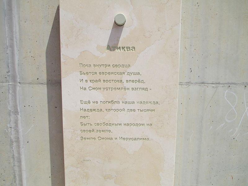 """""""התקווה"""" ברוסית"""