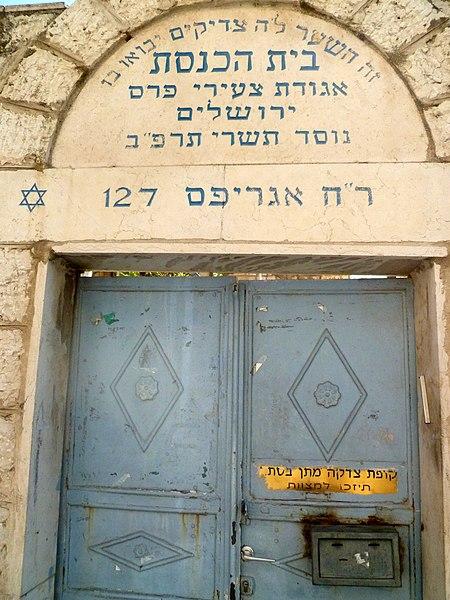 בית הכנסת ברחוב אגריפס בירושלים