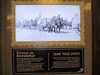 PikiWiki Israel 53209 the anzac museum in beer sheva.jpg