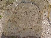 PikiWiki Israel 8691 tel gezer calendar.jpg