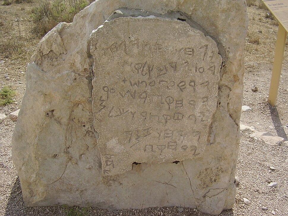 PikiWiki Israel 8691 tel gezer calendar