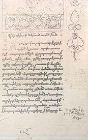 Porphyry's Armenian translation (17th century manuscript).jpg