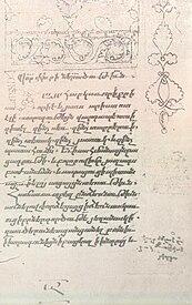 Porphyry's Armenian translation (17th century manuscript).jpg