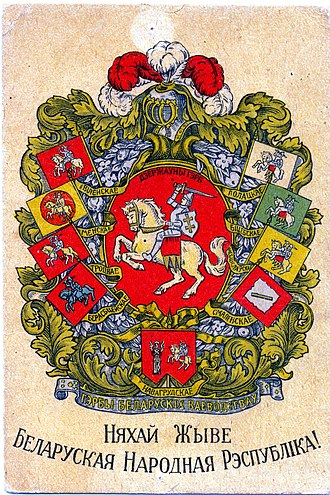 Belarus - Belarusian People's Republic postcard with Coats of Arms of voivodeships