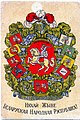 Coat of arms of Belarus