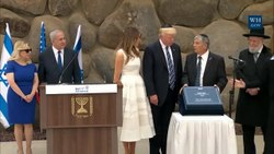 קובץ:President Trump Gives Remarks at Yad Vashem.webm