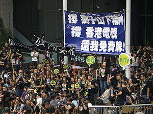 Hong Kong Television Network - The staff of HKTV and the public protested on the Civic Square outside the Central Government Offices against the government's decision to deny HKTV's application.