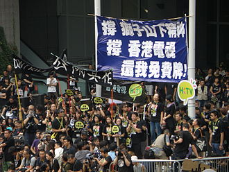 HKTV - The staff of HKTV and the public protested on the Civic Square outside the Central Government Offices against the government's decision to deny HKTV's application.