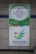 Q490474 Bupyeong A01.JPG