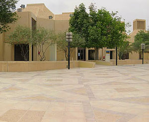 Qatar University - Qatar University's College of Education - Men's side entrance in 2008