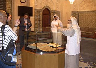 The Uthman Quran replica at the Grand Mosque in Kuwait Quran uthman kuwait.jpg
