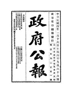 ROC1915-01-16--01-31政府公报966--981.pdf