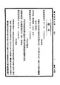 ROC1930-04-05國民政府公報436.pdf