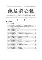 ROC2005-02-05總統府公報6617.pdf