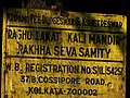 Raghu Dakat Kali Mandir.jpg