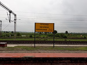 Pandabeswar (community development block) - Pandabeswar Railway Station