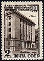 Riga 1950 2rub USSR.jpg