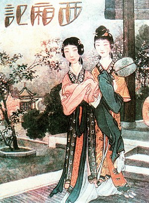 Romance of the Western Chamber (film) - 1927 Chinese movie poster