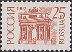 Russia stamp 1992 № 48.jpg