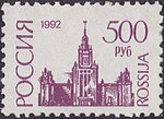 Russia stamp 1994 № 62Б.jpg