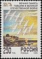 Russia stamp 1995 № 211.jpg
