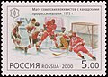 Russia stamp 2000 № 571.jpg