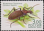 Russia stamp 2003 № 870.jpg