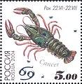 Russia stamp 2004 № 926.jpg