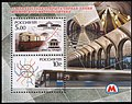 Russia stamp Moscow metro, 2005.jpg