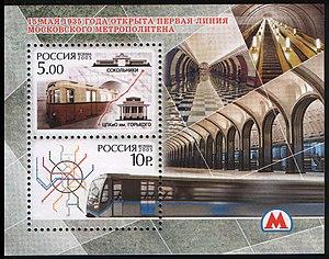 ...выпущенный в честь 70-летнего юбилея МосМетро (ну, то есть, в 2005-ом году ещё, когда метро не входило в сферу моих.