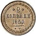 Russian Empire 2K ЕМ Revers 1850.jpg