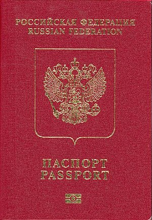 Russian passport - The front cover of a Russian biometric passport.