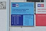 Saint Petersburg Post Office 196066 - temporary office plaque.jpeg