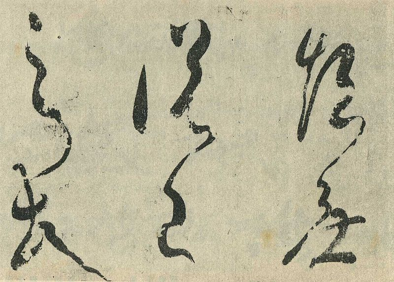 800px Saishi gyokuza yumei Thư pháp hiện đại Nhật Bản