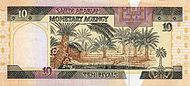 SaudiArabiaP23b-10Riyals-(1983)-donatedth b.jpg