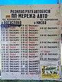 Schedule KIEV-BOGUSLAV (Ukraine) (26666090316).jpg