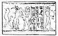 Seal of Liburbeli, servant of the Great Epirmupi.jpg
