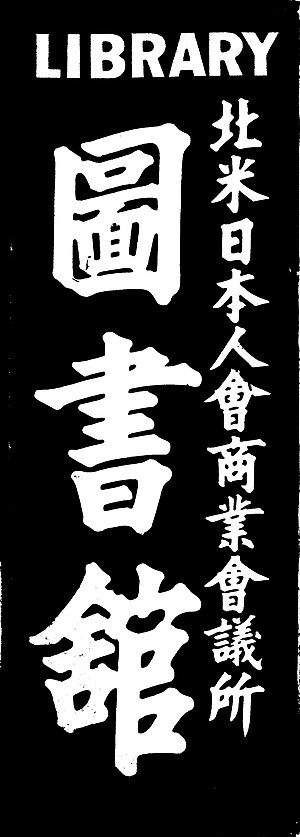 Sign from Seattle's old Japanese-language libr...