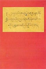 Seventeen-Point Plan Tibetan 0.jpg